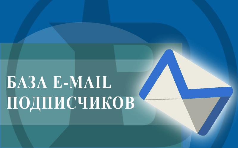 Базы email подписчиков|Business Abbey