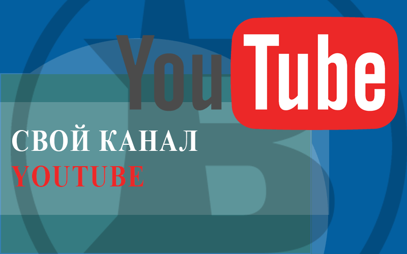 Видеохостинг Youtube| Business Abbey