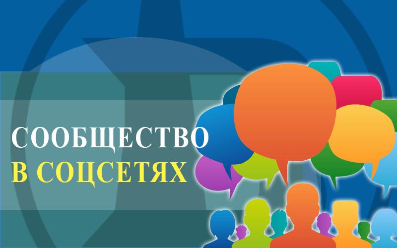 Сообщество в социальных сетях| Business Abbey