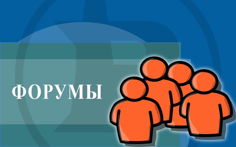 Размещение партнёрских программ на форумах | Business Abbey