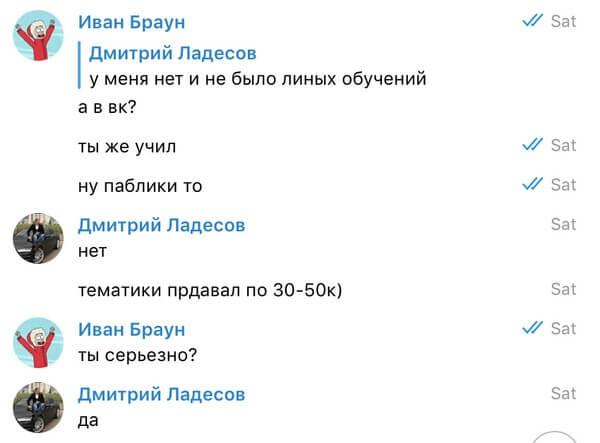 Переписка Дмитрия Ладесова