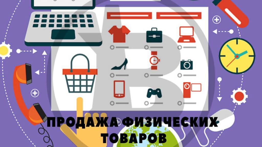 Заработок на продаже товаров | Аббатство бизнеса