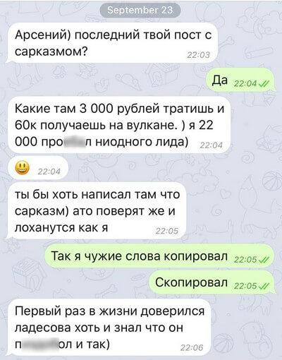 Переписка с Дмитрием Ладесовым