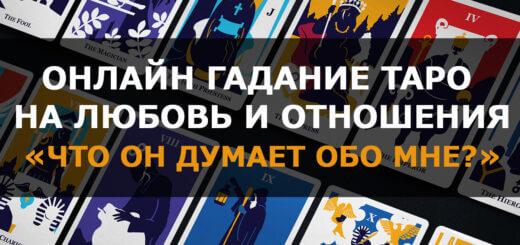 abbiz.ru бесплатное онлайн гадание на любовь и отношения Что он думает обо мне