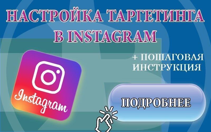 abbiz.ru Настройка таргетинга в Инстаграм | Аббатство Бизнеса
