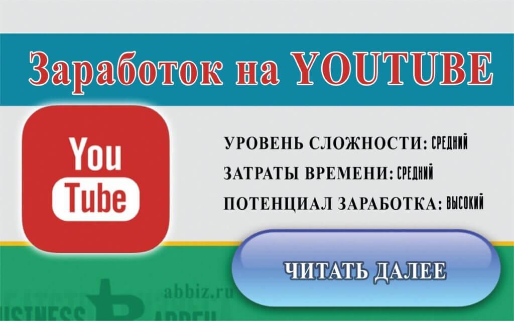 Заработок на Ютуб | Аббатство бизнеса