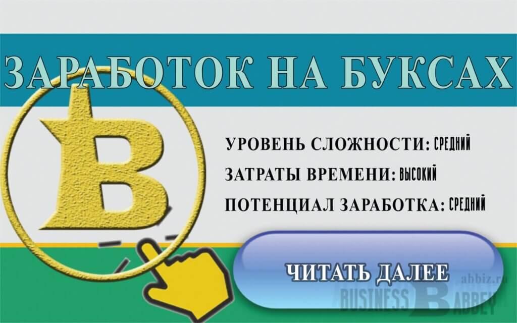 Заработок на буксах | Аббатство бизнеса