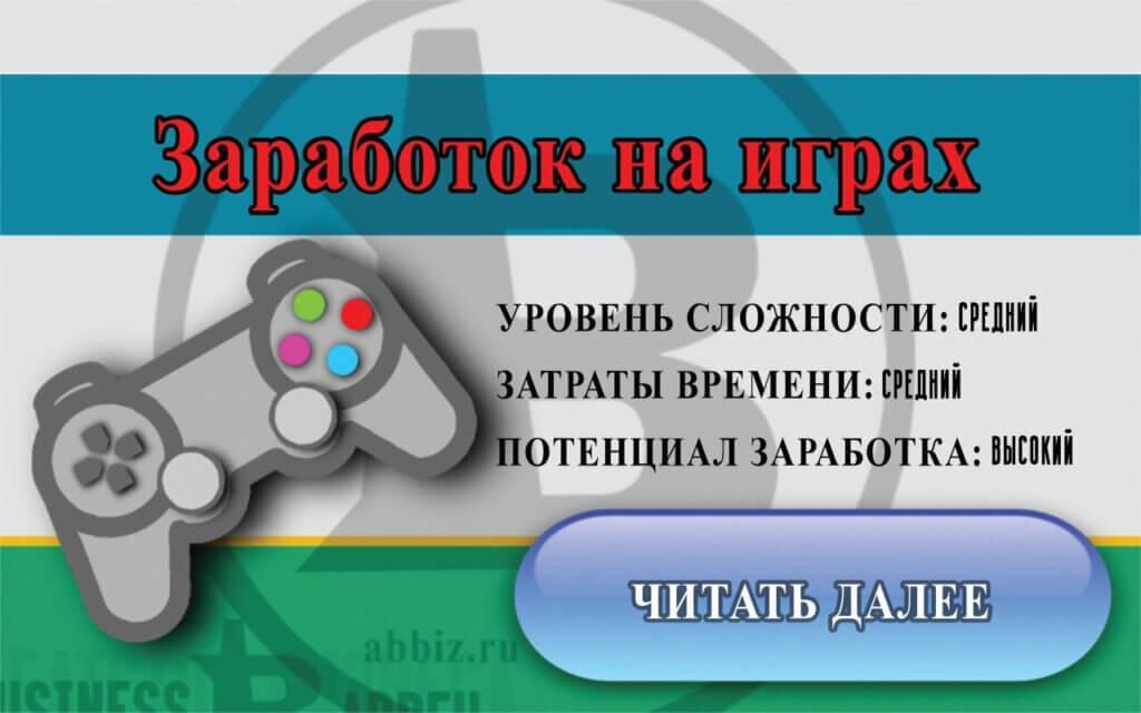 Заработок на играх | Аббатство бизнеса