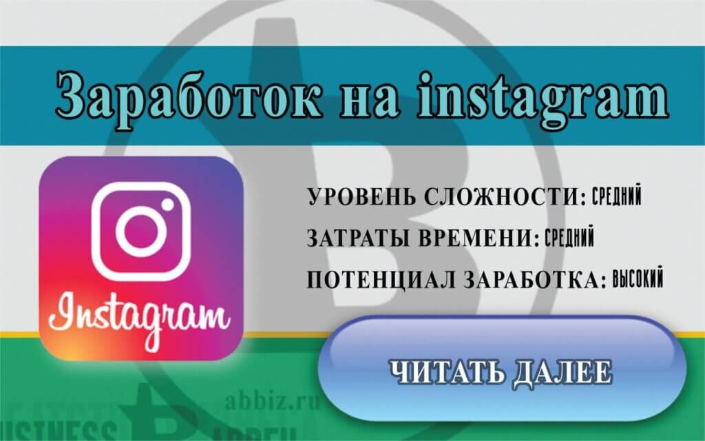 Заработок на instagram | Аббатство бизнеса
