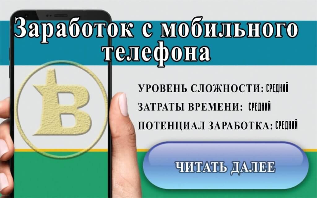 Заработок со своего мобильного телефона | Аббатство бизнеса