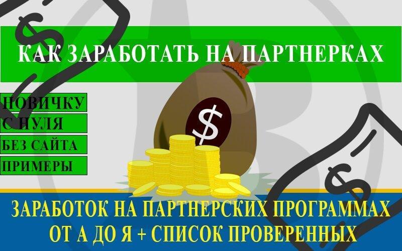 Заработок на партнерских проограммах | Аббатство Бизнеса