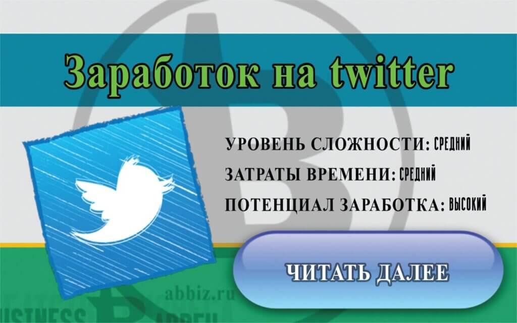 Заработок на twitter | Аббатство бизнеса