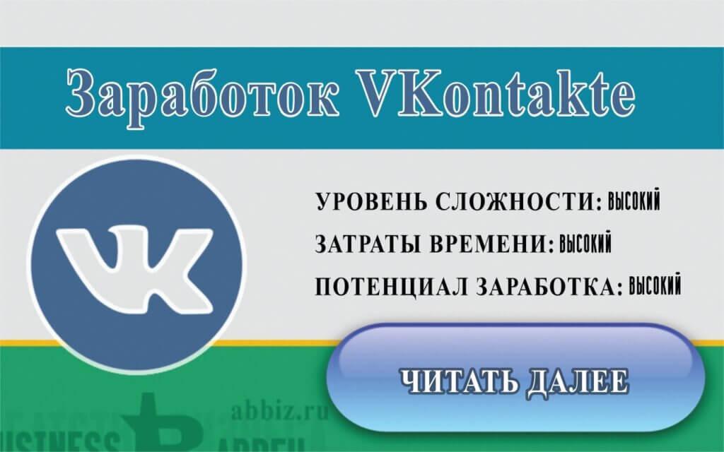 Как заработать вконтакте | Аббатство бизнеса