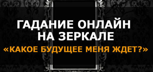 abbiz.ru Гадание онлайн на зеркале Какое будущее меня ждёт