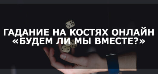 abbiz.ru гадание на костях онлайн будем ли мы вместе