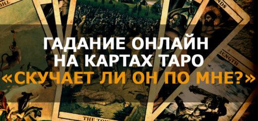 abbiz.ru Гадание онлайн на картах таро скучает ли он по мне