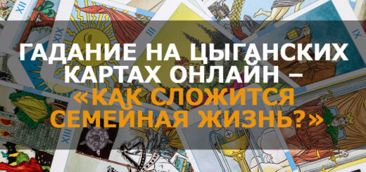 abbiz.ru Гадание на цыганских картах онлайн как сложится семейная жизнь