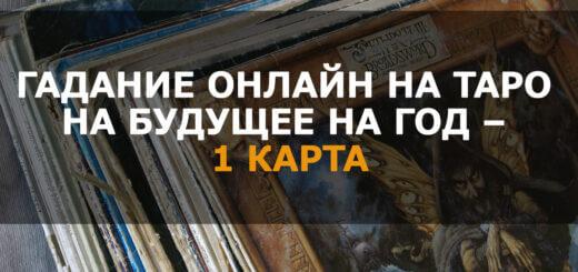 abbiz.ru Гадание онлайн на Таро на будущее на год 1 карта