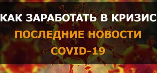 abbiz.ru Как заработать в кризис. Последние новости Covid 19