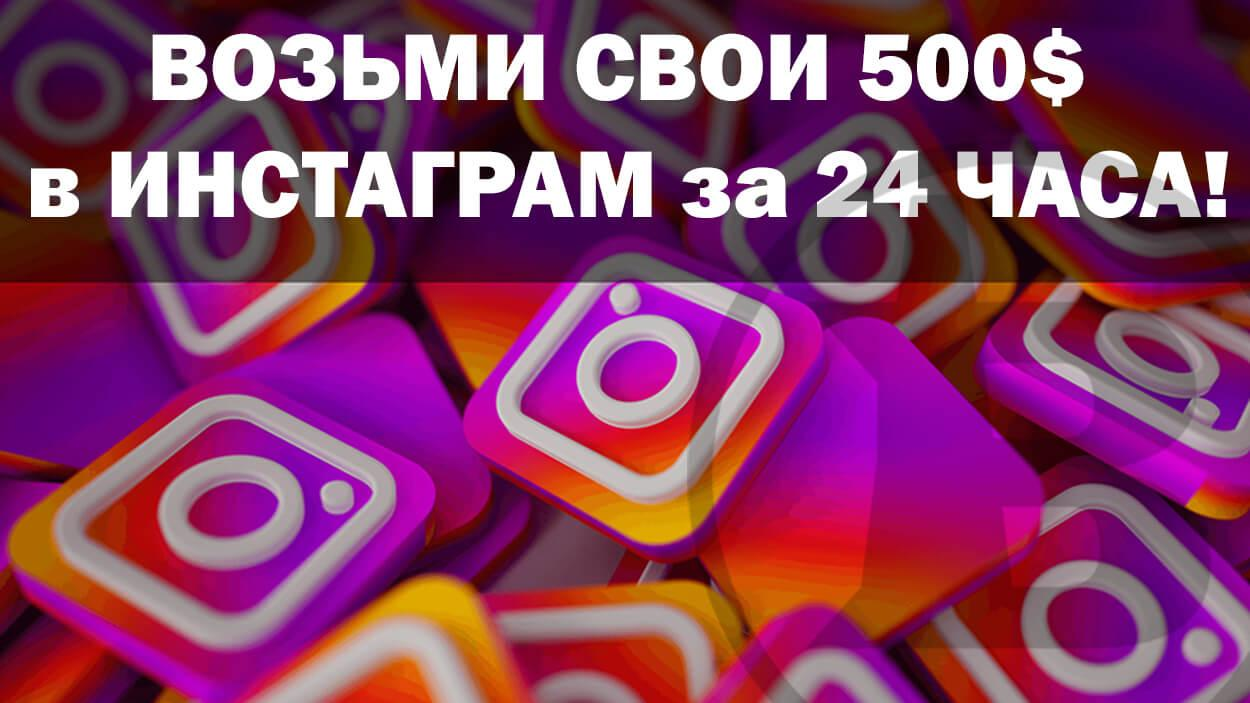 ВОЗЬМИ СВОИ 500$ в ИНСТАГРАМ за 24 ЧАСА! Как Заработать Деньги в Instagram без вложений новичку abbiz.ru