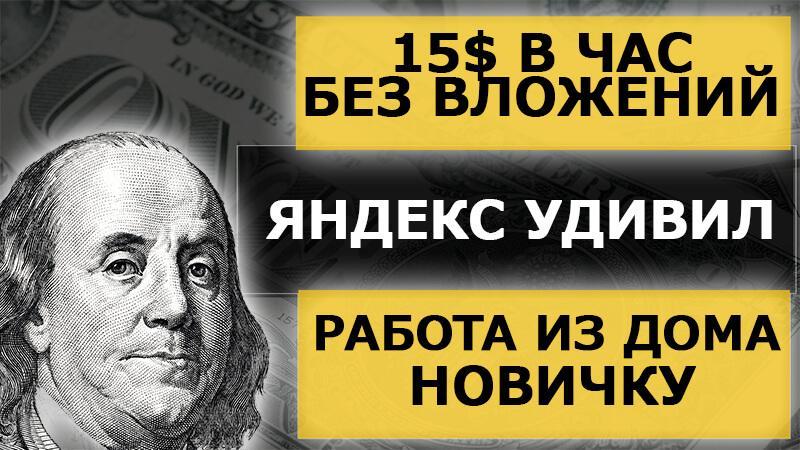 abbiz.ru Заработок на Яндекс Толока – 15 ДОЛЛАРОВ В ЧАС БЕЗ ВЛОЖЕНИЙ НОВИЧКУ