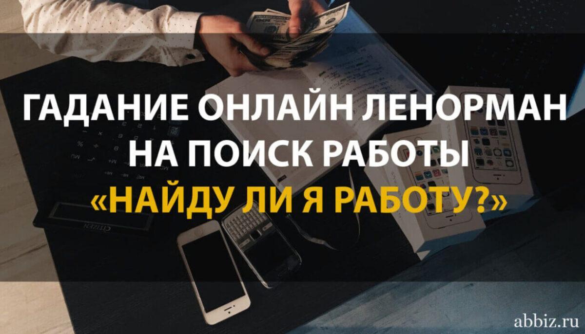 abbiz.ru ГАДАНИЕ ОНЛАЙН ЛЕНОРМАН НА ПОИСК РАБОТЫ