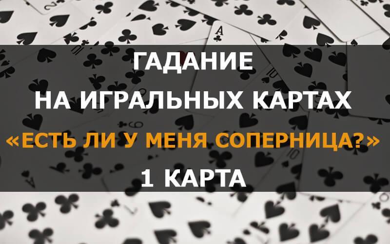 abbiz.ru Гадание онлайн на игральных картах есть ли у меня соперница