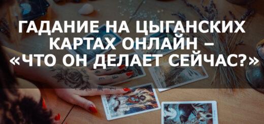 abbiz.ru гадание на цыганских картах онлайн – «Что он делает сейчас»