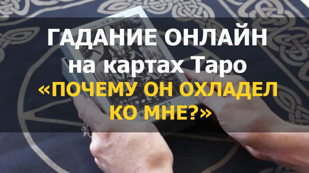 abbiz.ru Гадание онлайн на картах Таро Почему он охладел ко мне
