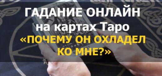 abbiz.ru Гадание онлайн на картах Таро Почему он охладел ко мне.jpg