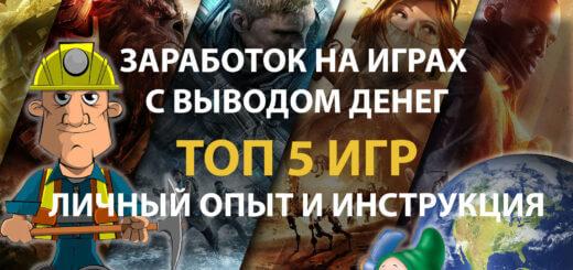abbiz.ru Заработок на играх с выводом денег ТОП 5 игр + личный опыт и инструкция