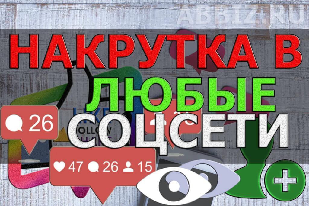 накрутка подписчиков, лайков, follow me, following abbiz