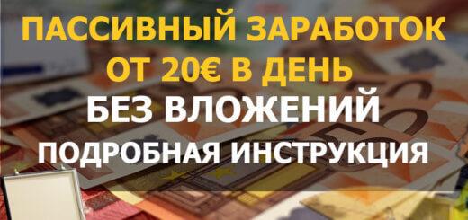ABBIZ.RU Пассивный заработок от 20€ в день без вложений на немецком сайте + Подробная инструкция