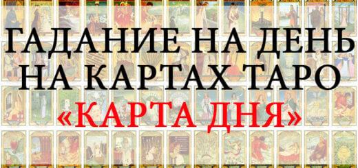 abbiz.ru Гадание онлайн на день на картах ТАРО - «КАРТА ДНЯ»