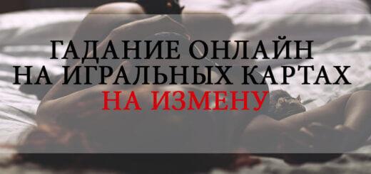 abbiz.ru Гадание онлайн на игральных картах на измену