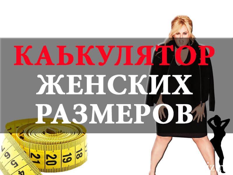 Онлайн калькулятор «Соответствие женских размеров одежды»