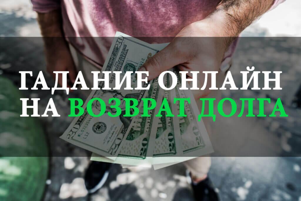 abbiz.ru Бесплатное гадание онлайн на возврат долга