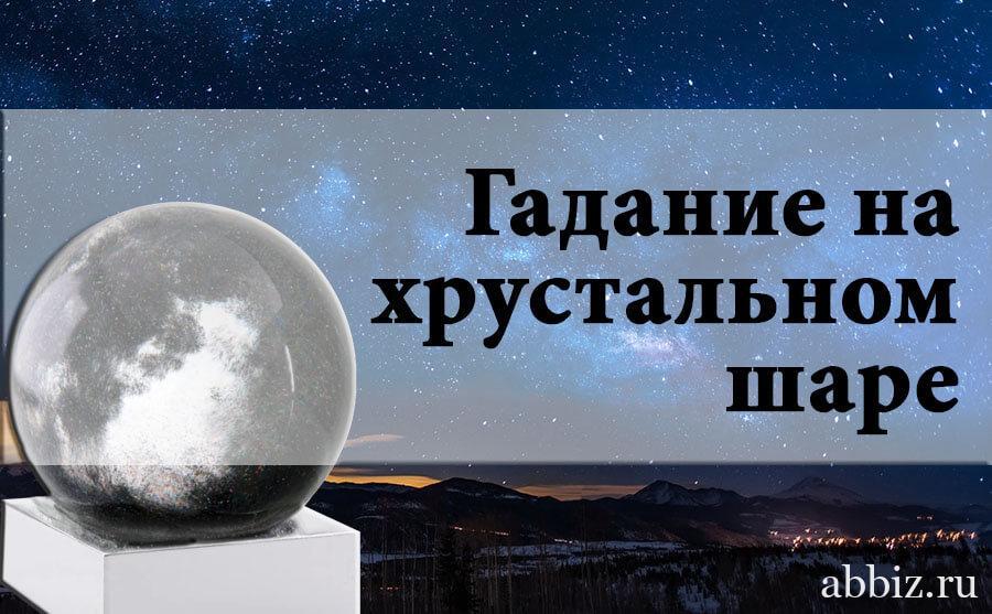 abbiz.ru Гадание на хрустальном шаре