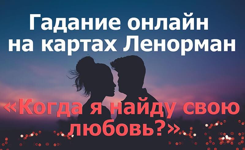 Гадание онлайн на картах Ленорман – «Когда я найду свою любовь?»