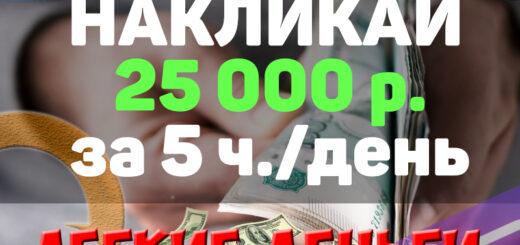abbiz.ru Заработать 25 000 рублей не выходя из дома без вложений – ТОП 20 сервисов