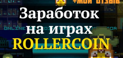 Заработок на играх ROLLERCOIN _ Реальный отзыв на заработок криптовалюты без вложений