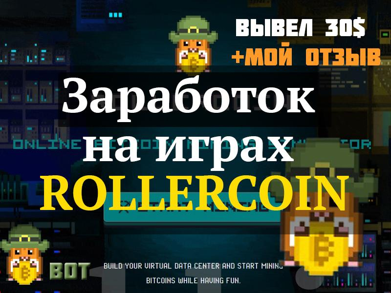 Заработок на играх ROLLERCOIN   Реальный отзыв на заработок криптовалюты без вложений