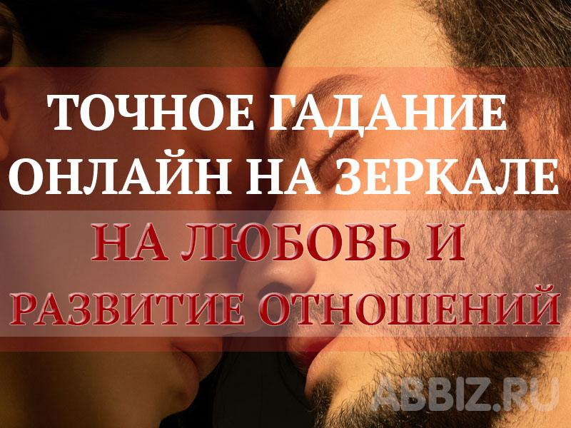 Точное гадание онлайн на зеркале на любовь и развитие отношений ABBIZ.RU