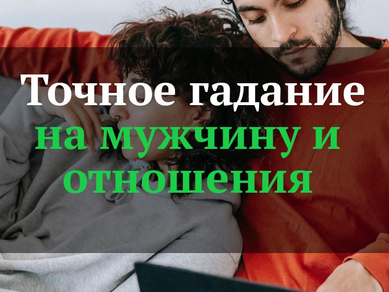 abbiz.ru Точное гадание на мужчину и отношения онлайн бесплатно